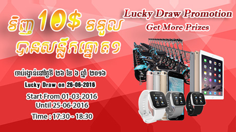 Lucky Draw Promotion